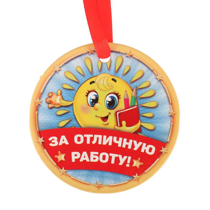 картинки медаль за работу прикольные изучить различные