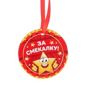 Медаль 'За смекалку' Ош