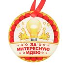 """Медаль """"За интересную идею"""""""