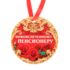 """Медаль """"Новоиспеченному пенсионеру"""""""