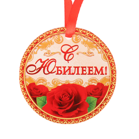 Медаль 'С Юбилеем' Ош