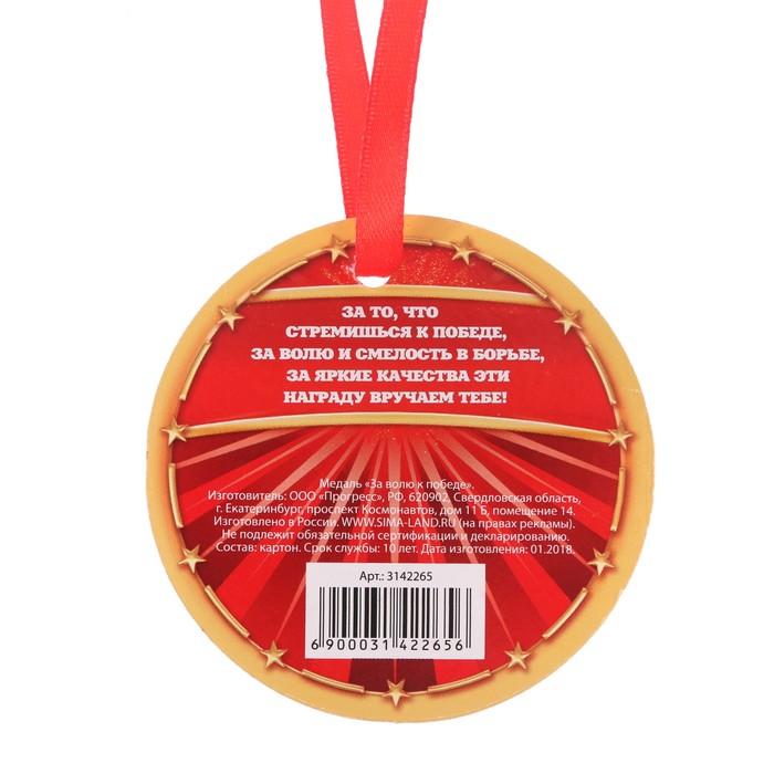 медаль за волю к победе картинки