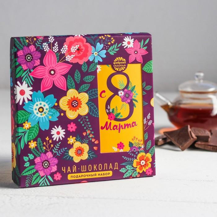 """Набор чай чёрный 50 г и шоколад """"С 8 Марта"""", фиолетовый"""