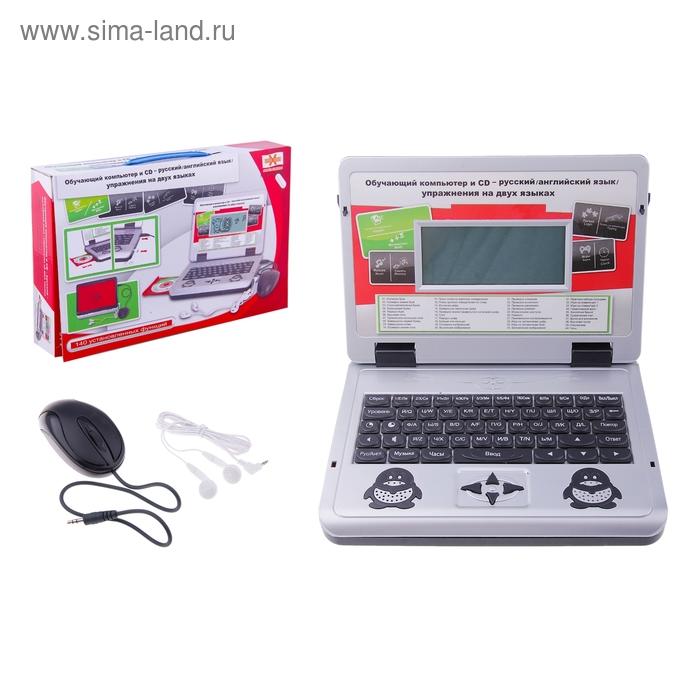Компьютер детский, обучающий 140 функций, русско-английский язык, с мышкой и наушниками, работает от батареек