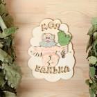"""Табличка для бани """"Моя банька"""", дед с веником, 17.5х13см"""