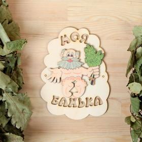 Табличка для бани 'Моя банька', дед с веником, 17.5х13см Ош