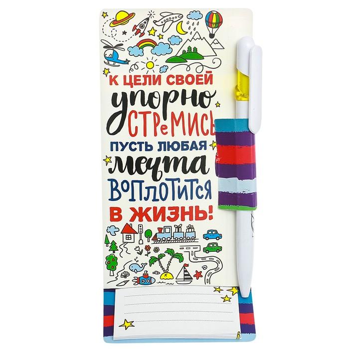 ручка на открытке с бумажным блоком стремись к цели как