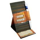 """Ручка на открытке с бумажным блоком """"Больших побед"""", 20 листов"""