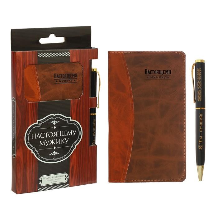 """Подарочный набор """"Настоящему мужику"""": записная книжка и ручка"""