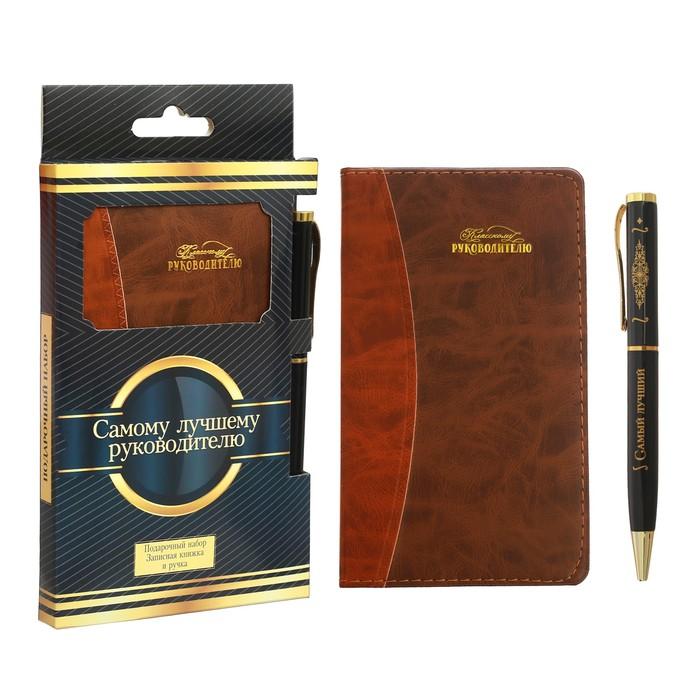 """Подарочный набор """"Самому лучшему руководителю"""": записная книжка и ручка"""