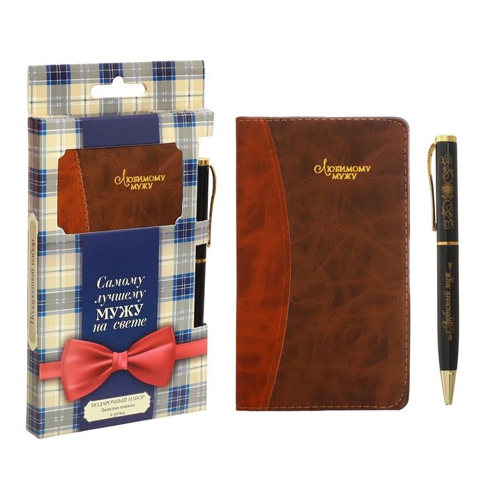"""Подарочный набор """"Самому лучшему мужу на свете"""": записная книжка и ручка"""