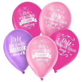 """Balloon 12"""" """"Compliments the girl"""", pastel, set of 5 PCs, MIX"""