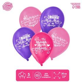 "Balloon 12"" ""Mom"", pastel, set of 5 PCs, MIX"