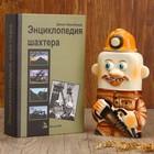 Штоф фарфоровый «Шахтер», в упаковке книге