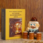 Набор фарфоровый «Банкир», с 3 рюмками, в упаковке книге