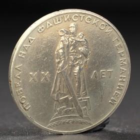"""Монета """"1 рубль 1965 года 20 лет Победы"""""""