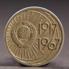"Монета ""10 копеек 1967 года 50 лет Октября"