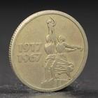 юбилейные монеты 15 копеек СССР