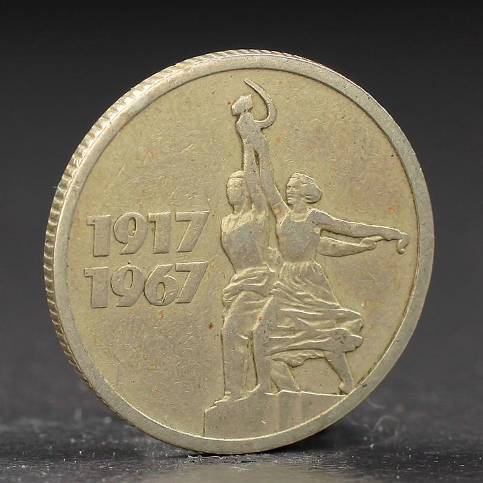 "Монета ""15 копеек 1967 года 50 лет Октября"