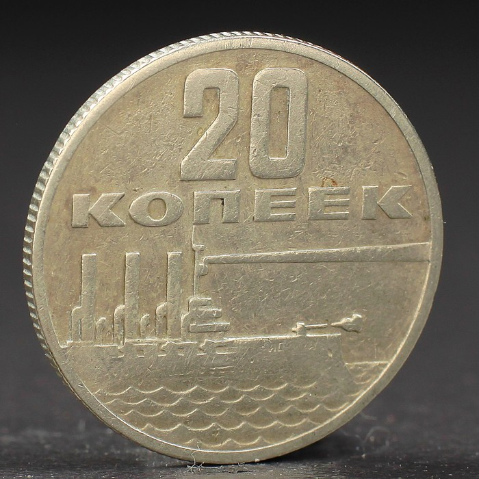 "Монета ""20 копеек 1967 года 50 лет Октября"