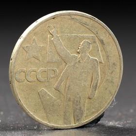 "Монета ""50 копеек 1967 года 50 лет Октября"