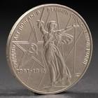 """Монета """"1 рубль 1975 года 30 лет победы"""