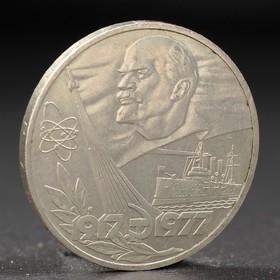 """Монета """"1 рубль 1977 года 60 лет Октября"""