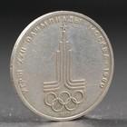 "Монета ""1 рубль 1977 года Олимпиада 80 Эмблема"