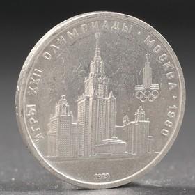 "Монета ""1 рубль 1979 года Олимпиада 80 МГУ"