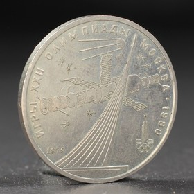 """Монета """"1 рубль 1979 года Олимпиада 80 Космос"""