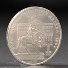 """Монета """"1 рубль 1980 года Олимпиада 80 Моссовет"""