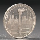 """Монета """"1 рубль 1980 года Олимпиада 80 Факел"""