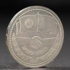 """Монета """"1 рубль 1981 года Советско-Болгарская Дружба"""