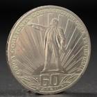 """Монета """"1 рубль 1981 года 60 лет СССР (Ленин в лучах)"""