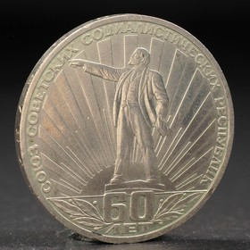 """The coin """"1 rouble 1981, 60 years of the USSR (Lenin rays)"""
