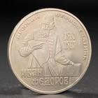 """Монета """"1 рубль 1983 года Федоров"""