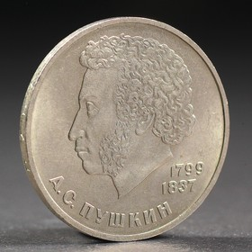 """The coin """"1 rouble 1984 Pushkin"""