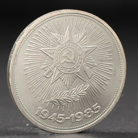"The coin ""1 rouble 1985 40 years of Victory"