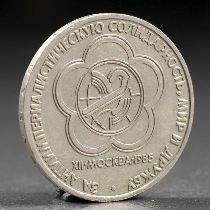 "Монета ""1 рубль 1985 года Фестиваль"