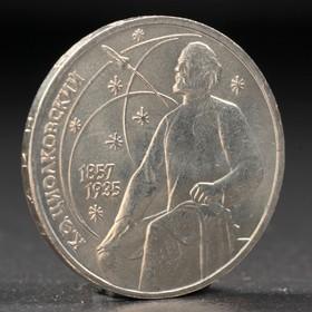 "Монета ""1 рубль 1987 года Циолковский"