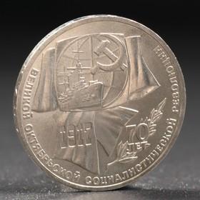 """Монета """"1 рубль 1987 года 70 лет Октября"""