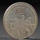 """Монета """"3 рубля 1987 года 70 лет Октября"""