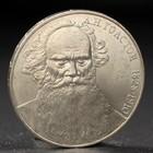 """Монета """"1 рубль 1988 года Толстой"""