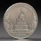 """Монета """"5 рублей 1988 Новгород (Тысячелетие России)"""