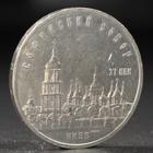 """Монета """"5 рублей 1988 года Киев (Софийский собор)"""