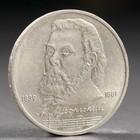 """Монета """"1 рубль 1989 года Мусоргский"""