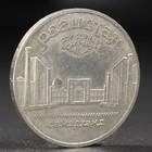 "Монета ""5 рублей 1989 года Регистан"
