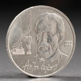"""Монета """"1 рубль 1990 года Чехов"""