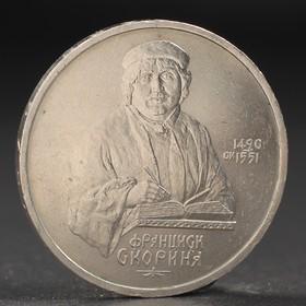 "Монета ""1 рубль 1990 года Скорина"