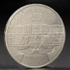 "Монета ""5 рублей 1990 года Петродворец"